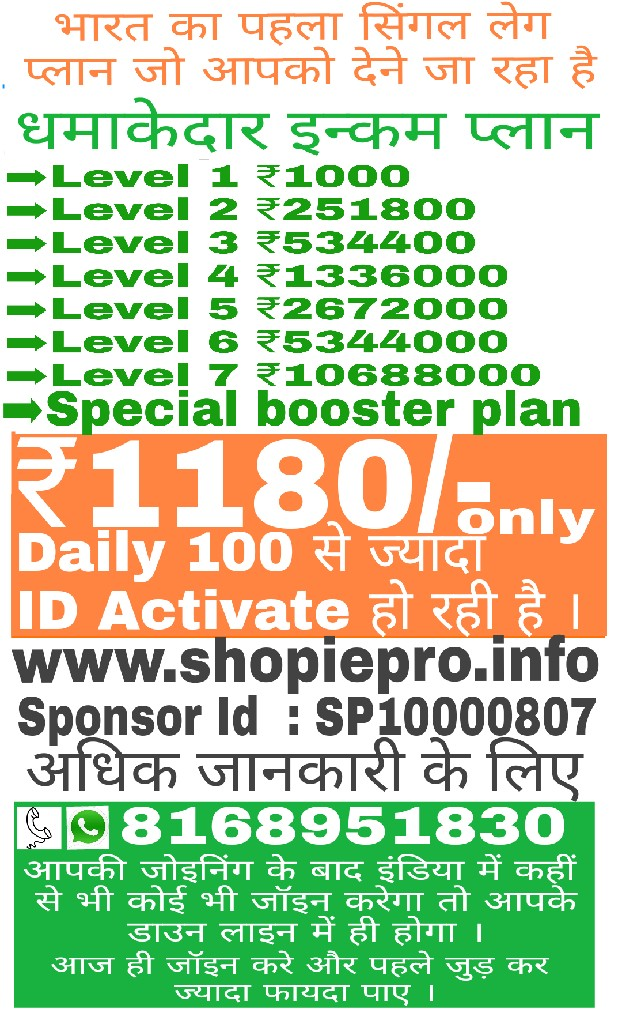 DON'T MISS GOLDEN CHANCE TO JOIN IN SHOPIEPRO'S SINGLE LEG PLAN AAJ HE CALL KRE 8168951830 RAJNISH