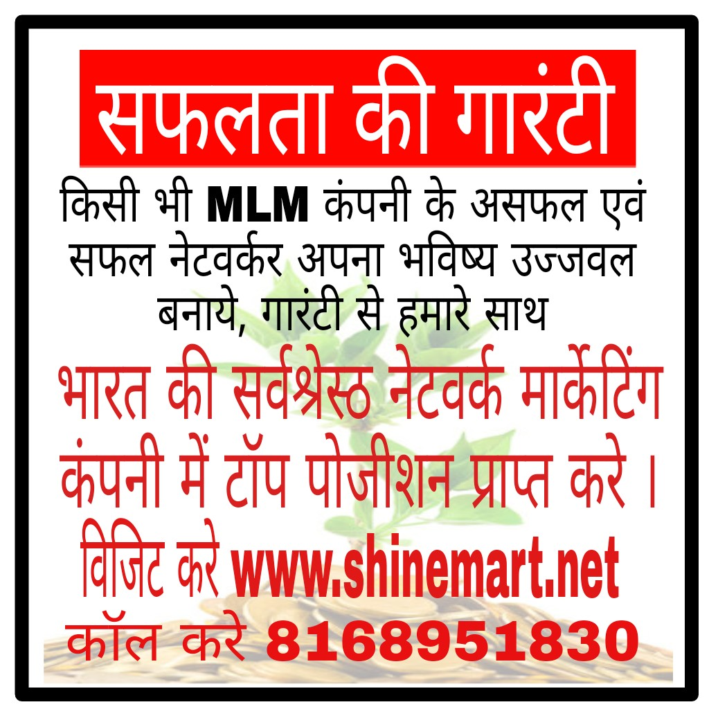 www.shinemart.net  a unique plan first time in single leg  for more information call  8168951830