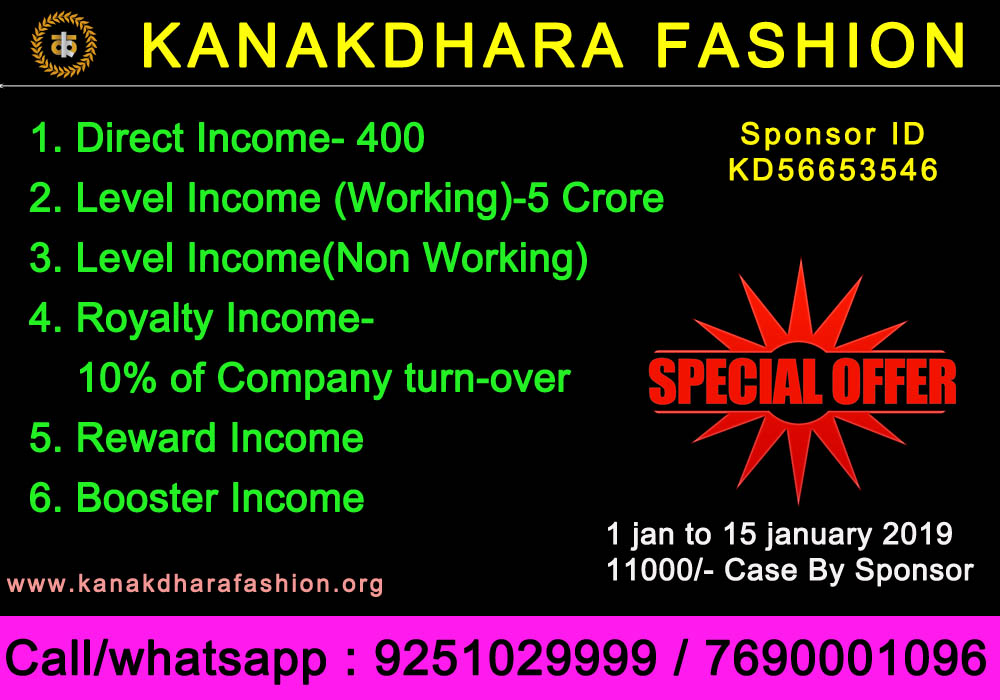 KANAKDHARA FASHION JOIN NOW FOR 1800 CR.EARNING ONLY 1500 JOINING BY GATEWAY
