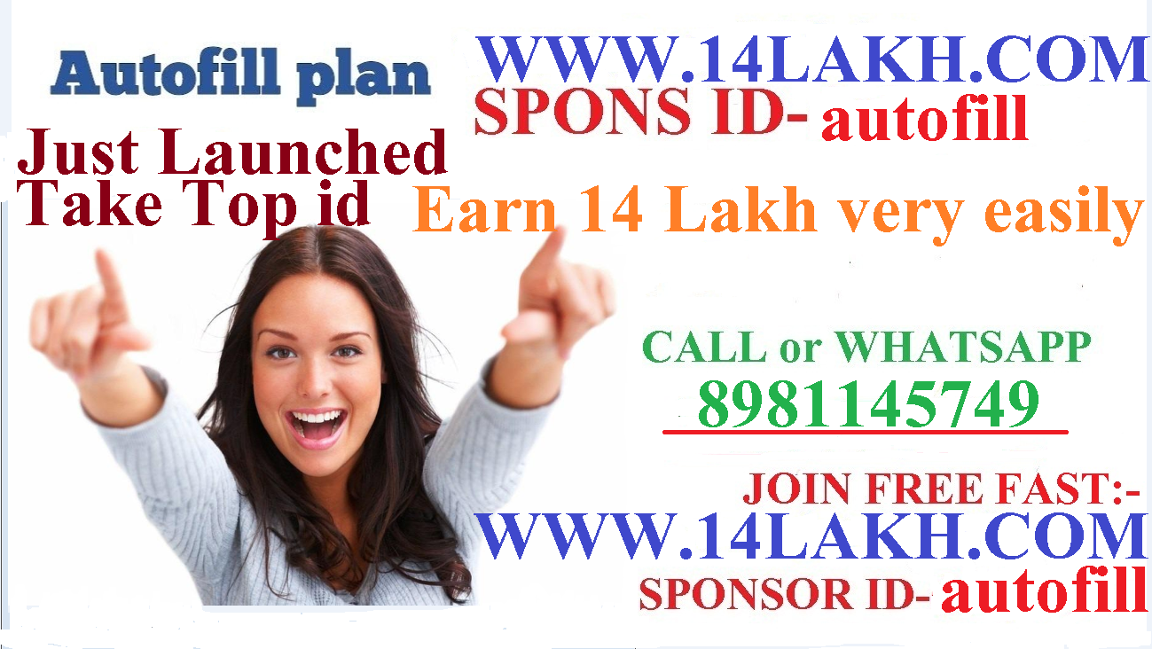 NONWORKING SELD AUTOFILL EARN 14 LAKH DIRECT IN YOUR BANK ACCOUNT