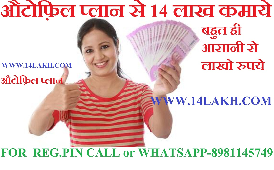 GET AUTOFILL MONEY DIRECT IN YOUR BANK A/C
