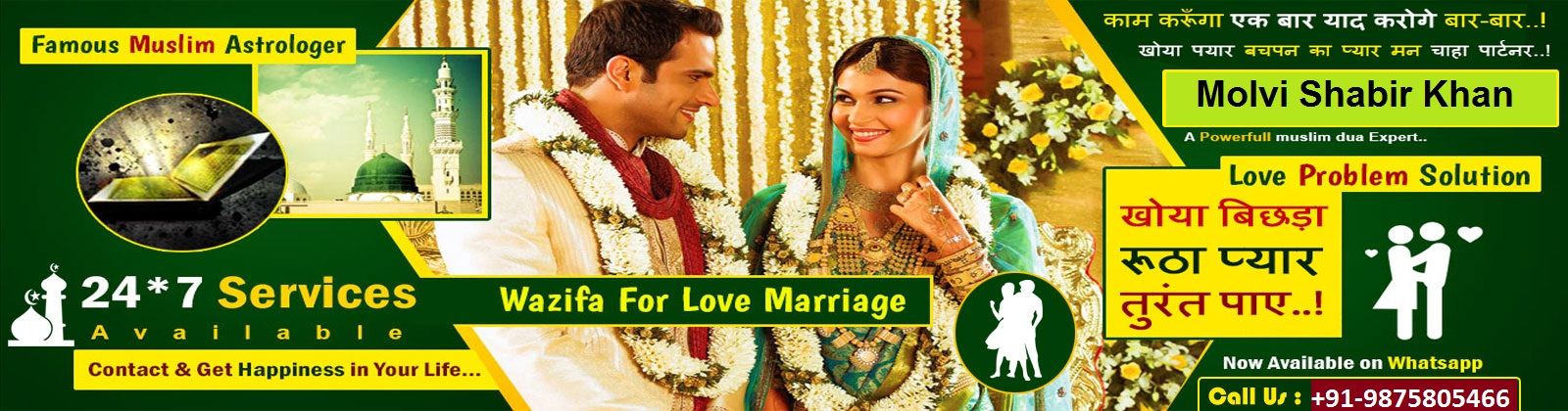 online free all type problem solution by molvi +91-9875805466